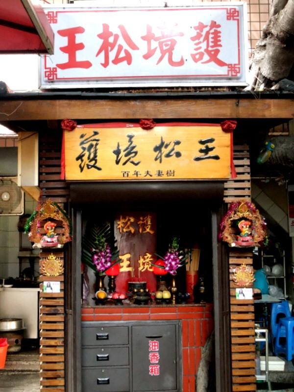 百年夫妻松護境松王廟主照片