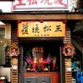 百年夫妻松護境松王廟照片