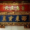 台南西來庵-字匾照片