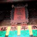 台南 崇福宮- 崇福宮照片