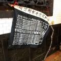 台南 崇福宮-黑令旗照片
