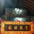 台南 崇福宮-字匾照片