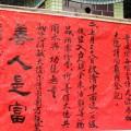台南 崇福宮-善人是富照片