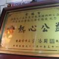 台南 崇福宮-熱心公益照片