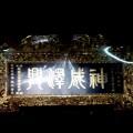 台南神興宮-字匾照片