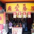 開基陰陽公廟照片