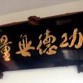 省躬社聖化堂