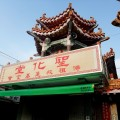 佛祖救急基金會