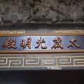 台南 下林建安宮