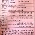活動一覽表