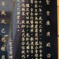 廣濟殿三聖堂-沿革照片