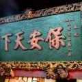廣濟殿三聖堂-保安天下照片