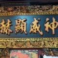 廣濟殿三聖堂-神威顯赫照片