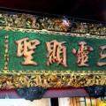 廣濟殿三聖堂-三靈顯聖照片
