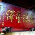 廣濟殿三聖堂-廣溥膏澤照片