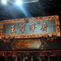 廣濟殿三聖堂-保安廣澤尊王照片