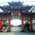 怡峰殿舉喜堂-歡迎牌樓照片