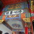 怡峰殿舉喜堂-修心養性照片