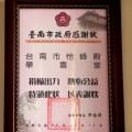 怡峰殿舉喜堂-感謝狀照片