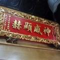 延平鳳山宮-神威顯赫照片